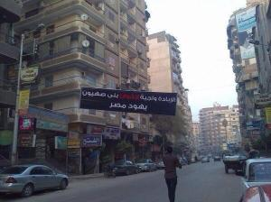 "Cairo December 2013: ""Extermination is a Duty. The Zionist Muslim Brothers are the Jews of Egypt"""